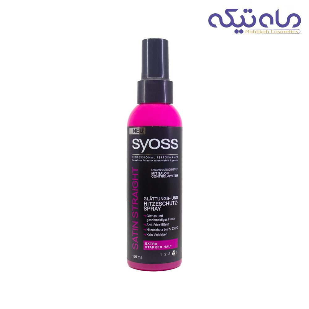 اسپری حرارتی مو محافظ و ضد وزی سایوس